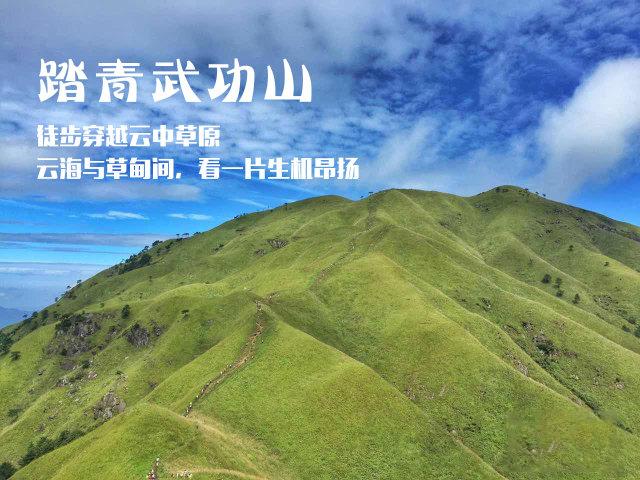 【国庆汽车团】10月1日-10月4日 漫步绿色武功山 穿越华东户外圣地 第13期 山上2晚