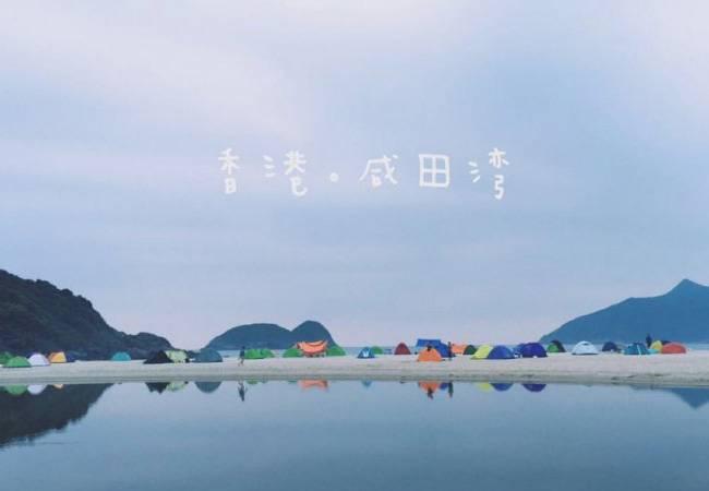 五五户外香港麦理浩径露营