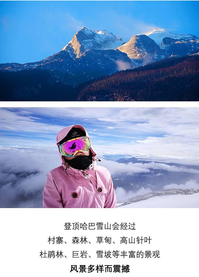 五五户外云南哈巴雪山登山