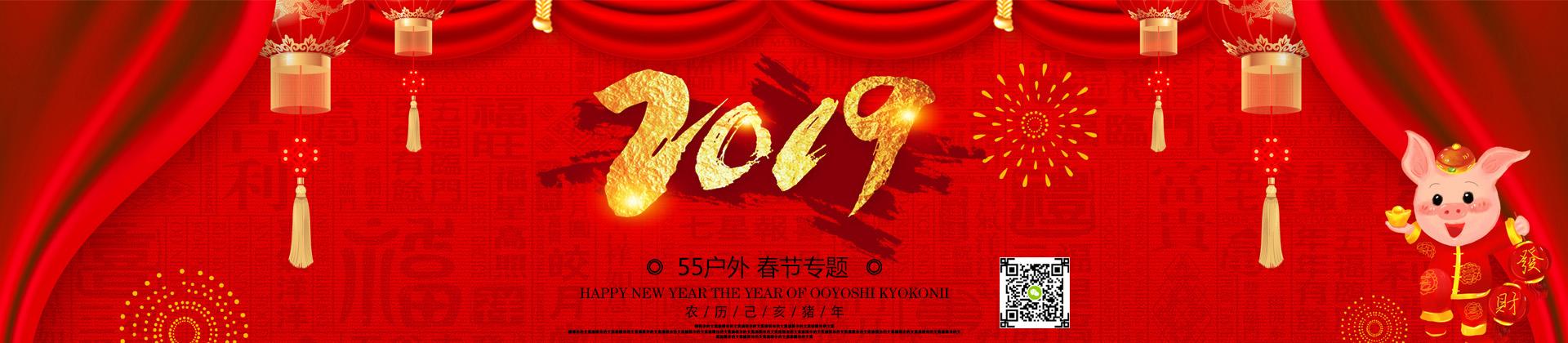 五五户外春节专题