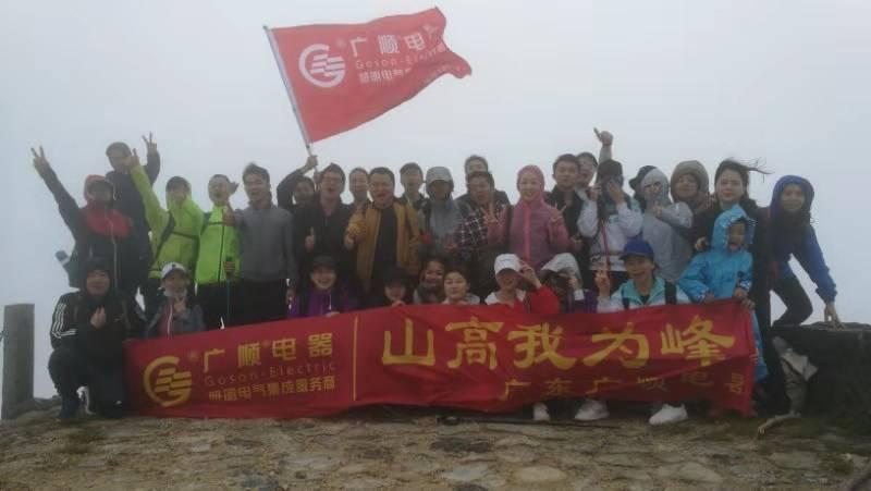 55户外-2019.2.23【广顺电器有限公司】团建攀爬深圳七娘山