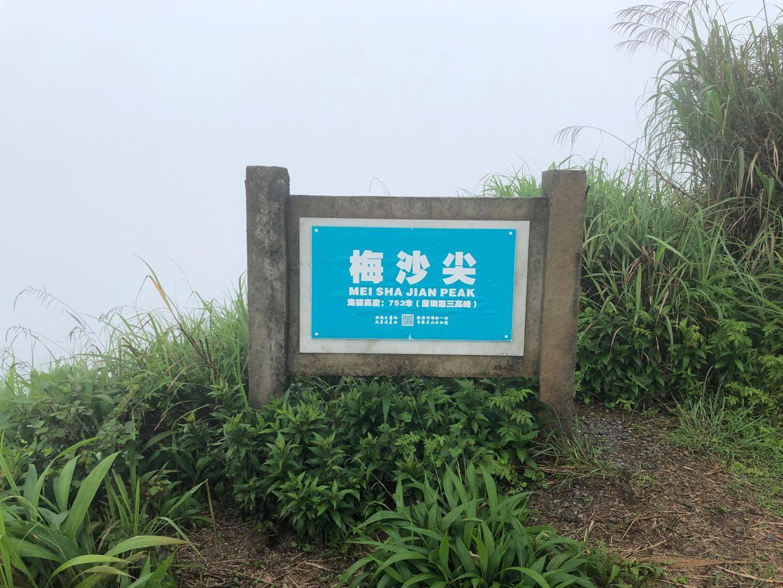 2019.05.26深圳第三高峰梅沙尖穿越