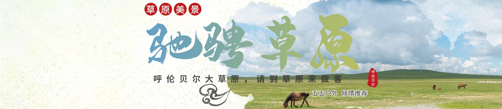 內蒙古之旅