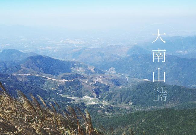 五五户外【大南山最高峰】 惠东大南山A7-A9 水底山穿越
