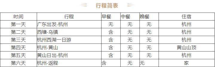 春节黄山·高铁