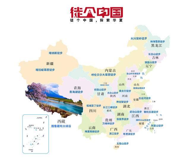徒个中国·西藏
