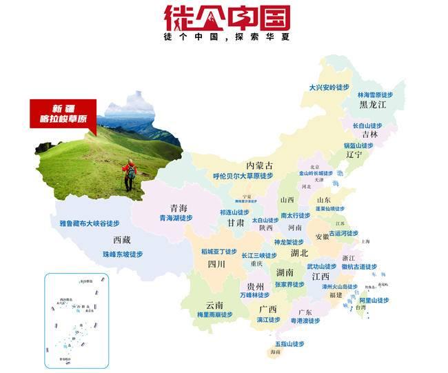 徒个中国·新疆