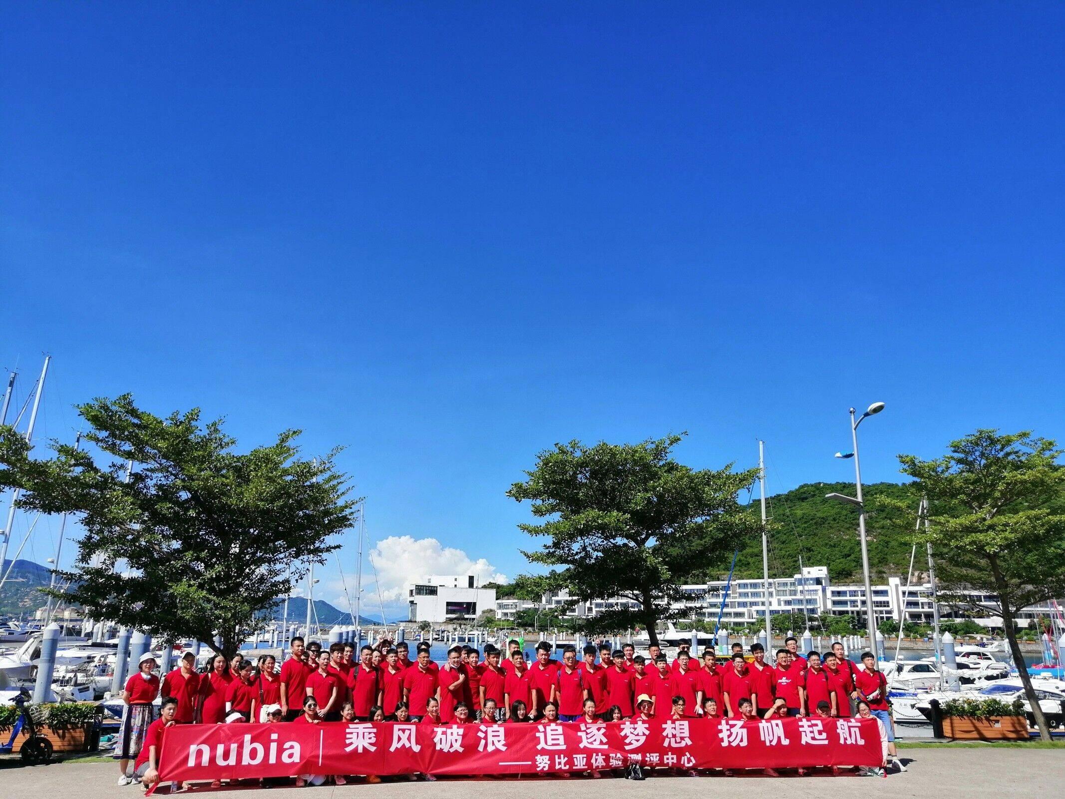 努比亚技术有限公司五五户外大鹏团建一日游