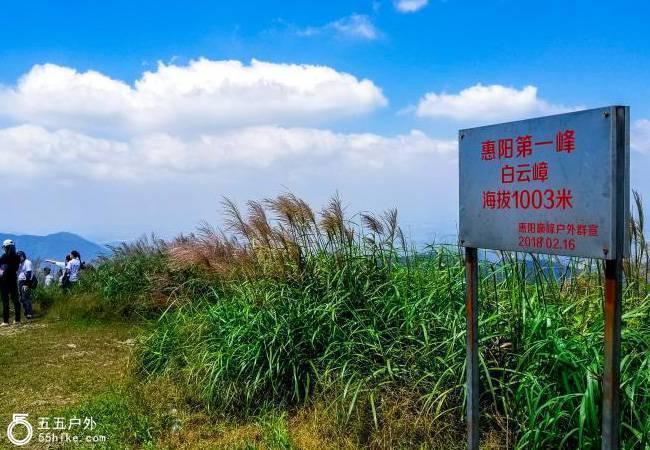 五五户外【惠阳第一峰】白云嶂顶美如画 银瓶嘴处好风光