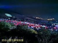 55户外-2020.10.01-04 国庆武功山二分队