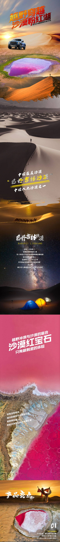巴丹吉林粉红湖【五五户外】