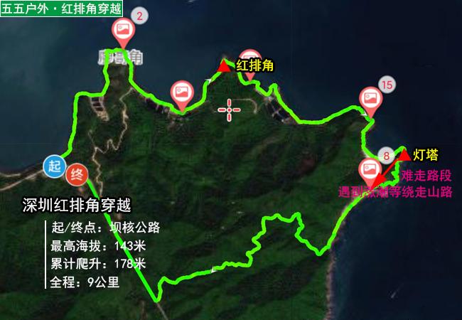 五五户外【鬼斧神工】深圳红排角海岸线环线穿越