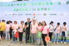 2018深盟户外100公里徒步活动 增城首站快乐落幕