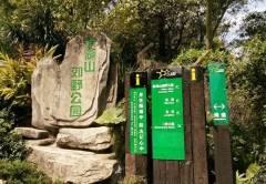 深圳银湖山郊野公园好玩吗?