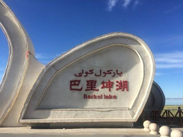 欣赏新疆巴里坤湖美景——巴里坤湖攻略