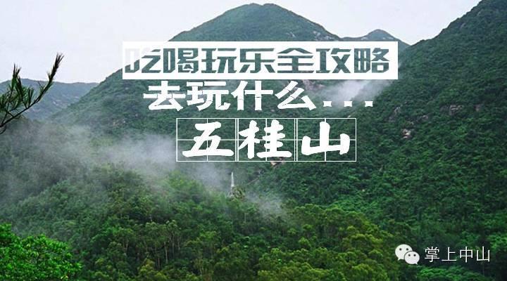 中山五桂山旅游攻略