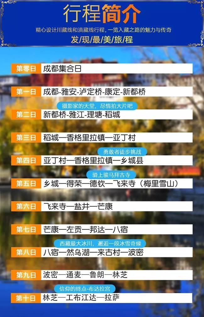 【五五户外】川藏南线