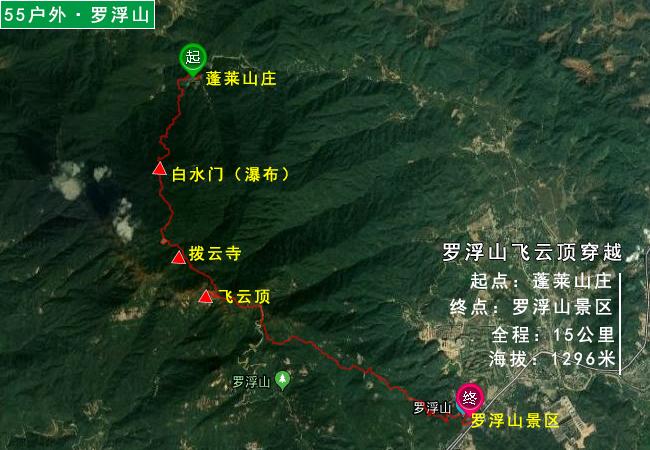 五五戶外惠州羅浮山飛云頂穿越
