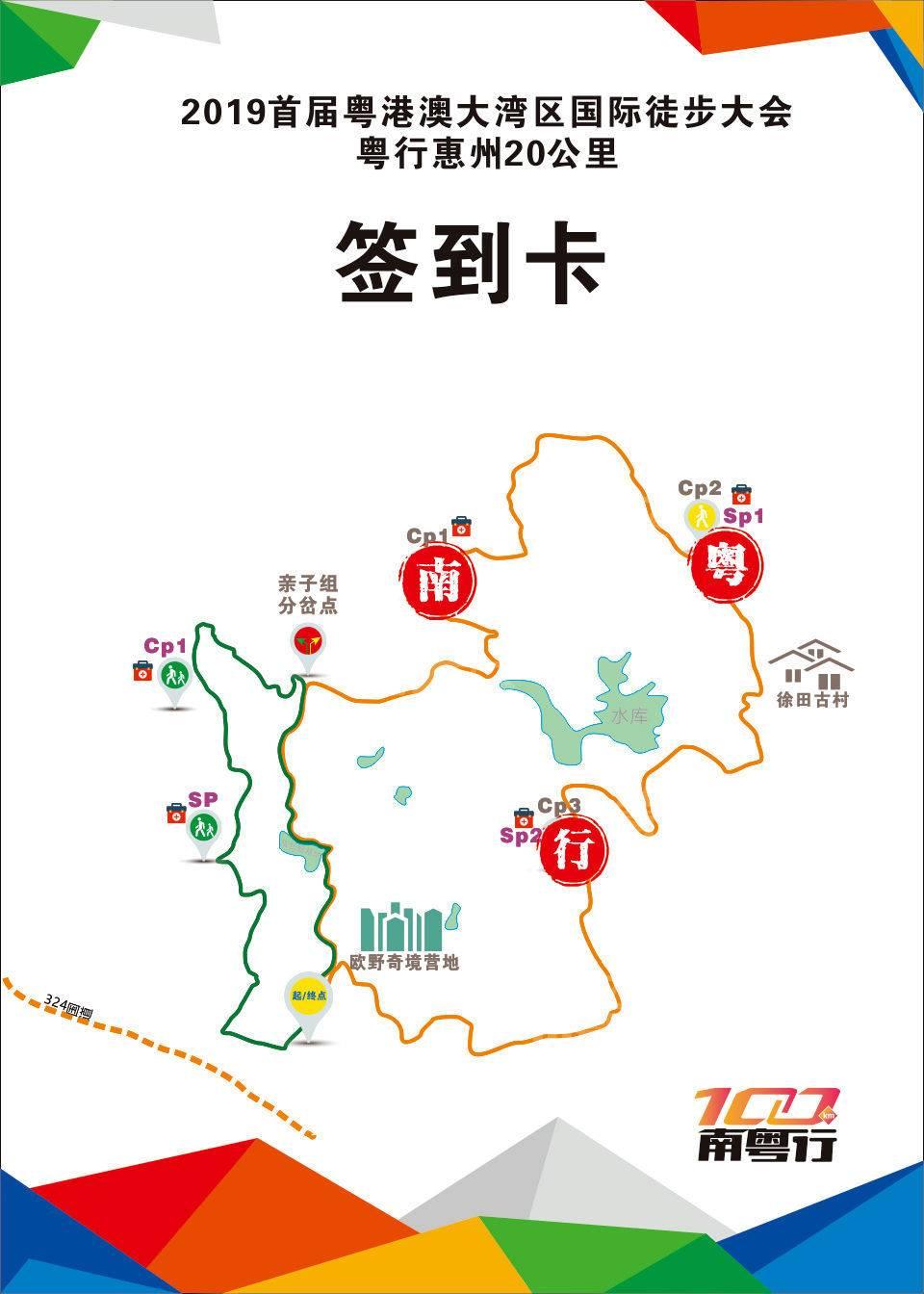 五五户外-【大型活动】2019首届粤港澳大湾区国际徒步大会-南粤行惠州站20km