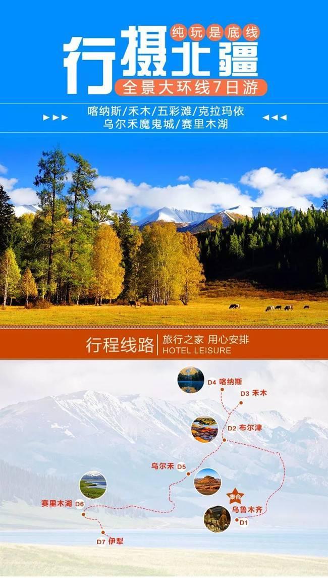 【五五戶外】行攝北疆