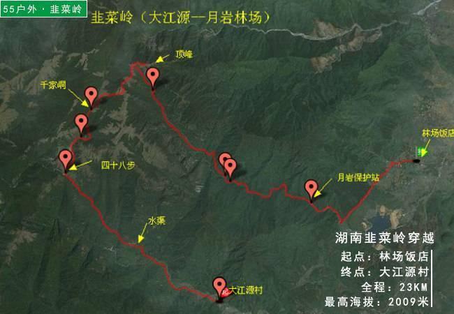 五五戶外湖南K2-韭菜嶺穿越