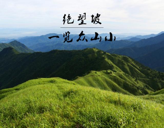 55户外轻装徒步武功山