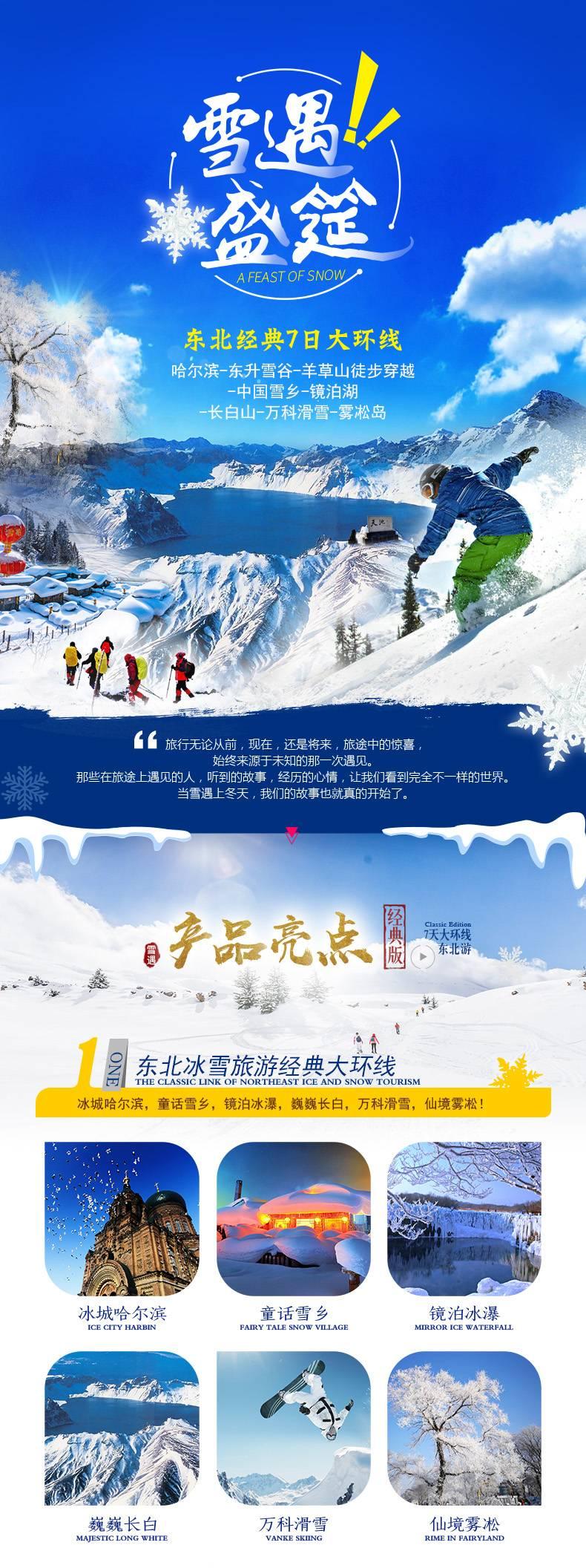 五五户外_【雪遇盛筵】哈尔滨-东升徒步穿越-雪乡-镜泊湖-长白山-吉林-雾凇岛7日游