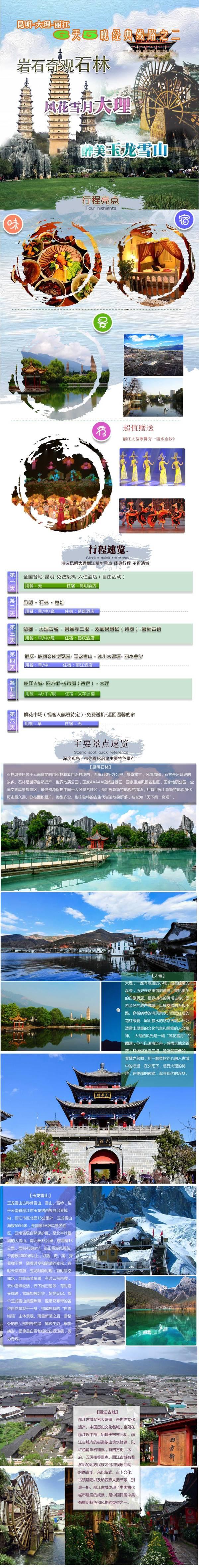 云南昆明+石林+大理+丽江+玉龙雪山双飞5晚6日游