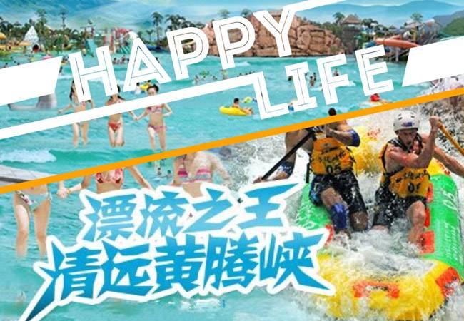 【清遠漂流】黃騰峽勇士漂 水上樂園激情戲水  第11期 6月6日