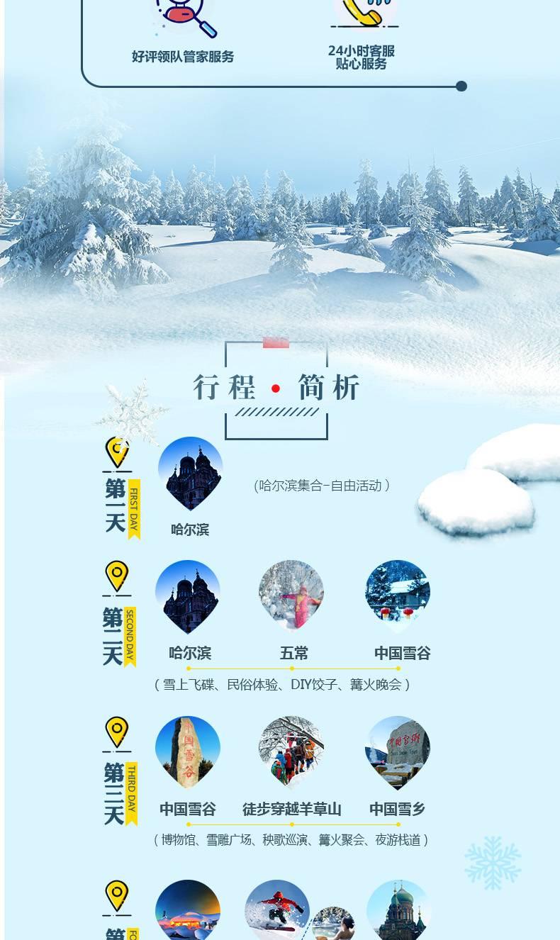 【纵贯龙江】哈尔滨-雪谷-雪乡-亚布力-漠河9日游