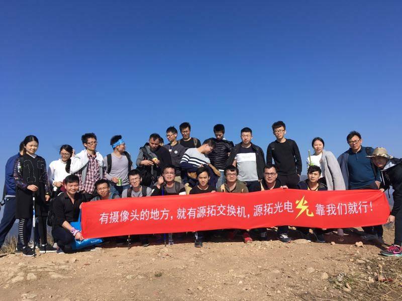 2018.1.13-14大南山+双月湾两日游 源拓光电团建