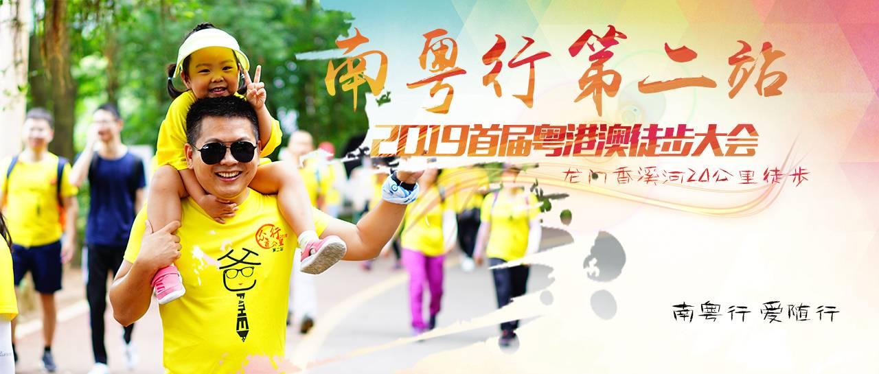 【大型活動】2019首屆粵港澳徒步大會·第二站·龍門香溪河20公里徒步 第二期 6月16日