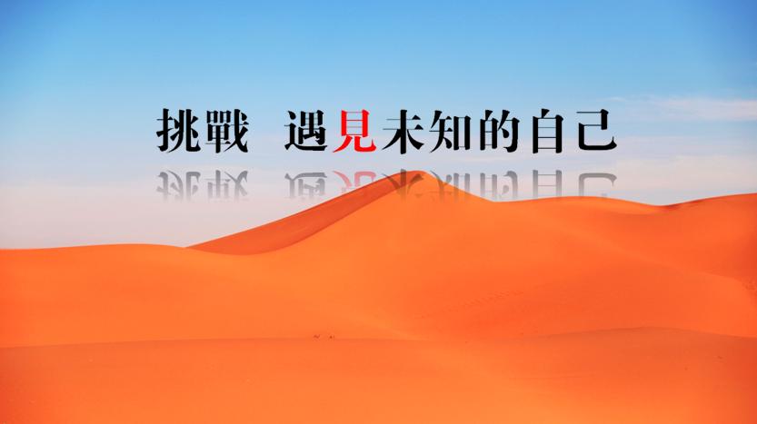 騰格里沙漠徒步英雄會