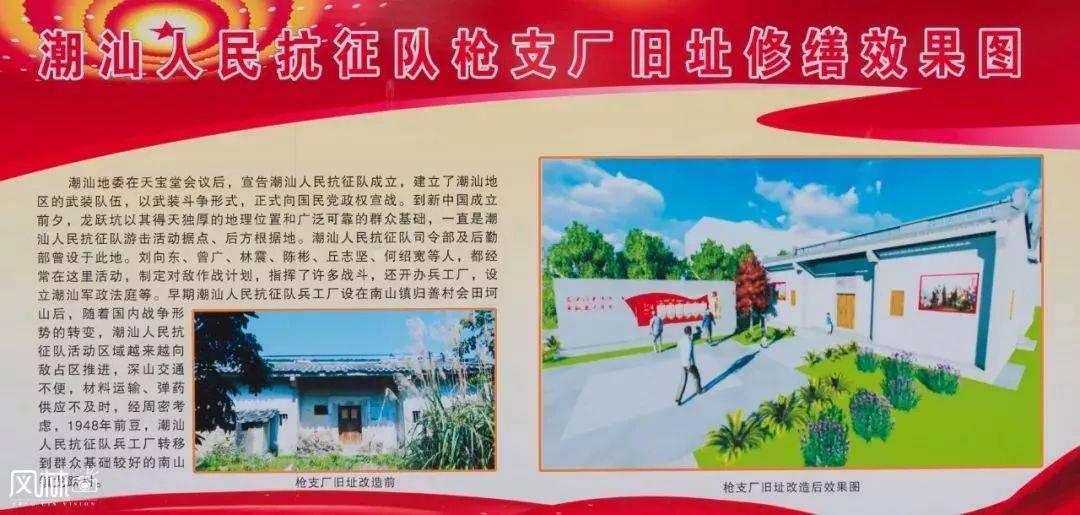 五五戶外-【大型活動】2019揭西火炬村千人紅色之旅徒步活動