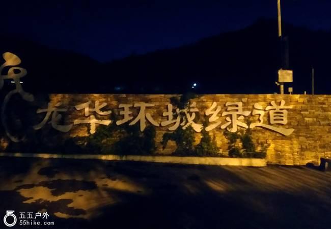 五五户外【每周三夜徒】龙华夜徒 阳台山/羊台山绿道10公里